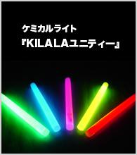日本製ケミカルライト『KILALA』