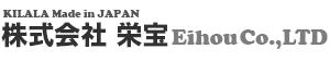 ケミカルライトの株式会社栄宝