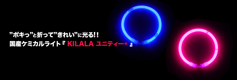 ケミカルライト・LED・ガラスアンプルの株式会社栄宝